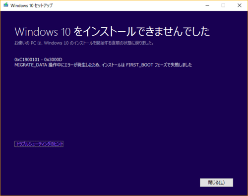 Windows10 UpdateFailed.PNG